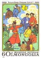 Bob's Mongolia Stamp Collection